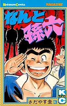 なんと孫六(3) (月刊少年マガジンコミックス)