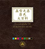 森雪之丞原色大百科(完全生産限定盤) - ヴァリアス