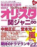 オリ☆スタ 2012年 10/29号 [雑誌]