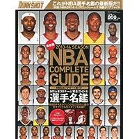 ダンクシュート増刊 2013-14 SEASON NBA COMPLETE GUIDE (コンプリートガイド) 2013年 11月号 [雑誌]