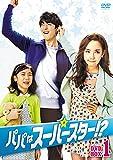パパはスーパースター!?DVD-BOX1[DVD]