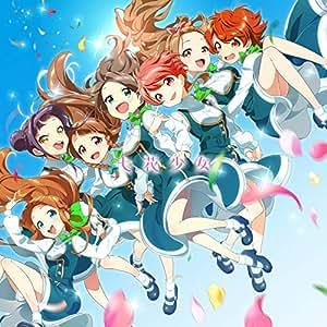 【Amazon.co.jp限定】花咲キオトメ(CD+オリジナルバンダナ)(初回限定盤)(デカジャケ付)