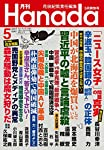 月刊Hanada2017年5月号