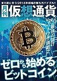 月刊仮想通貨Vol,1