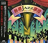 熱帯JAZZ楽団 X~Swing con Clave~ 画像