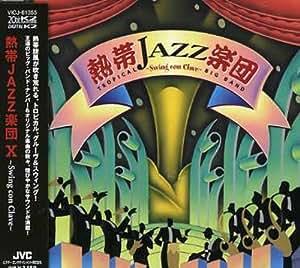 熱帯JAZZ楽団 X~Swing con Clave~