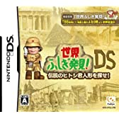 世界ふしぎ発見DS ~伝説のヒトシ君人形を探せ~