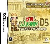 「世界ふしぎ発見!DS ~伝説のヒトシ君人形を探せ~」の画像