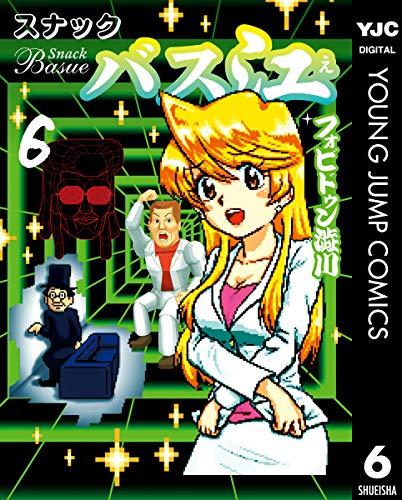 スナックバス江 6 (ヤングジャンプコミックスDIGITAL) Kindle版