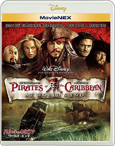 パイレーツ・オブ・カリビアン/ワールド・エンド MovieNEX [ブルーレイ+DVD+デジタルコピー(クラウド対応)+MovieNEXワールド] [Blu-ray]