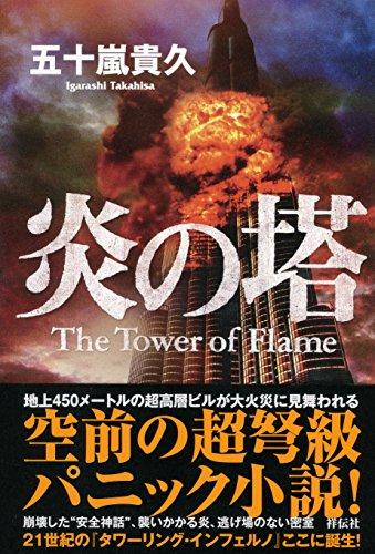 炎の塔(9784396634735)