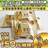 【期間限定】台湾のお土産といえばコレ 本場の味 鳳梨酥 パイナップルケーキ 50gの大粒で食べ応えも抜群 無添加 完全手作り