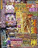 パチンコオリジナル必勝法デラックス 2017年 09 月号 [雑誌]