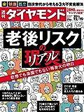 週刊ダイヤモンド 2015年 12/19 号 [雑誌] (老後リスクの現実(リアル))