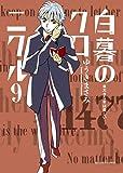 白暮のクロニクル (9) (ビッグコミックス)