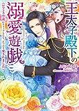 王太子殿下の溺愛遊戯~ロマンス小説にトリップしたら、たっぷり愛されました~ (ベリーズ文庫)