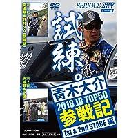 青木大介:SERIOUS 14 2018JB TOP50参戦記 1st & 2nd STAGE編 (DVD)