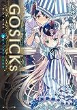 GOSICKs II ─ゴシックエス・夏から遠ざかる列車─(ビーンズ文庫) GOSICKs(ビーンズ文庫) (角川ビーンズ文庫)