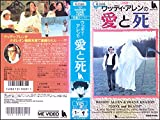 愛と死 [VHS]