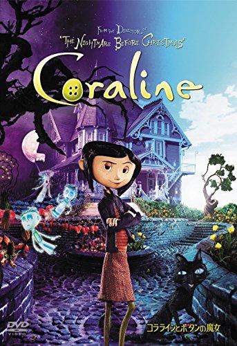 コララインとボタンの魔女のイメージ画像