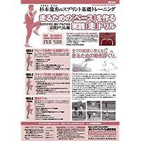 杉本龍勇のスプリント基礎トレーニング~走るための「ベース」を作る実践「走」ドリル~