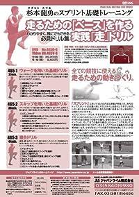杉本龍勇のスプリント基礎トレーニング~走るための「ベース」を作る実践「走」ドリル~[DVD番号 465d]