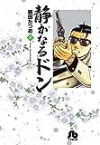 静かなるドン (8) (小学館文庫 にC 8)