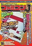 大好き ファミコン倶楽部mini +J (サクラムック)