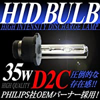 IMPRESSION HID D2C 35W HIDバーナー 15000K