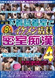 下着試着室でイケメン店員密室痴漢4 [DVD]