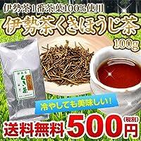 伊勢茶くきほうじ茶100g【3本までのご注文は他商品同梱不可】