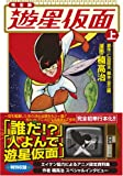 遊星仮面〔完全版〕【上】 (マンガショップシリーズ 201)