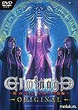 エルミナージュORIGINAL 〜闇の巫女と神々の指輪〜 [WIN]