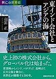 興亡の世界史 東インド会社とアジアの海 (講談社学術文庫) 画像