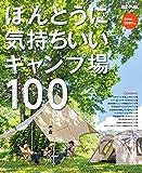 ほんとうに気持ちいいキャンプ場100 2019/2020年版 (小学館SJ・MOOK) 画像