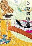 うつほ物語 ビギナーズ・クラシックス 日本の古典 (角川ソフィア文庫)