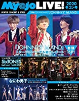 Myojo LIVE! 2020 冬コン号 (集英社ムック)