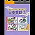 幼児向け絵本の読み聞かせ 日本昔話(1)