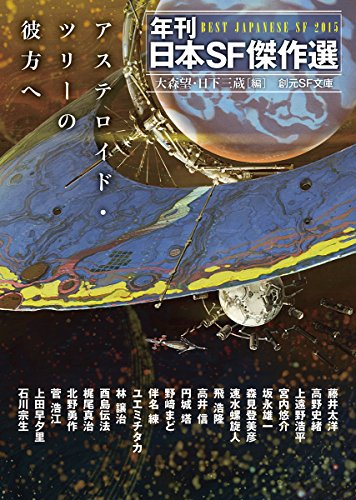 アステロイド・ツリーの彼方へ (年刊日本SF傑作選) (創元SF文庫)の詳細を見る