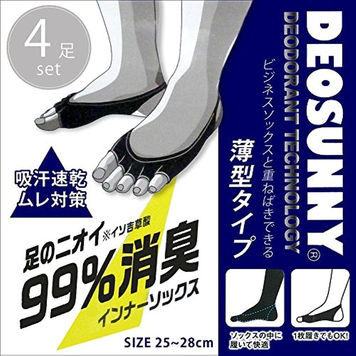 頑固なステッチDEOSUNNY デオサニー 高機能消臭 抗菌防臭×吸汗速乾 インナーソックス メンズ ブラック ×4足セット