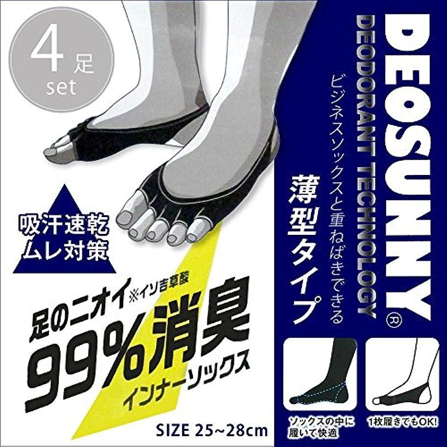 支援するピケ機械DEOSUNNY デオサニー 高機能消臭 抗菌防臭×吸汗速乾 インナーソックス メンズ ブラック ×4足セット