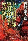 十津川警部 飯田線・愛と死の旋律(メロディ) (集英社文庫)