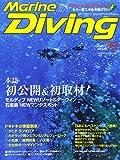 Marine Diving (マリンダイビング) 2017年10月号NO.630 [雑誌]