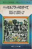 ハッセルブラッドのすべて―500C/M・500EL/M・200FC・SWC/M (1981年) (中型カメラシリーズ)