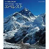 世界の名峰 グレートサミッツ エベレスト ~世界最高峰を撮る~ 前編・後編