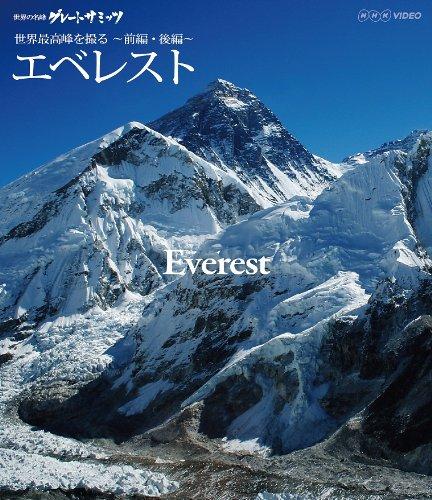 13歳少女がエベレストの女性最年少登頂の記録更新