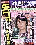 週刊女性2013年6月4日号 [雑誌][2013.5.21]