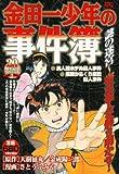 金田一少年の事件簿 謎の迷宮~密室殺人を解き明かせ! (プラチナコミックス)