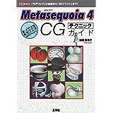 Metasequoia4 CGテクニックガイド (I・O BOOKS)