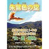 朱鷺色の空 佐渡の自然とトキの野生復帰から学ぶ「食・農・環境」